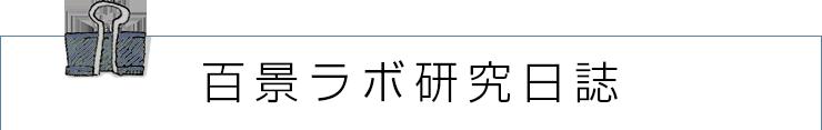 百景ラボ研究日誌